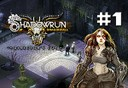 shadowrun dragonfall directors cut part 1